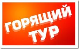 kupit_tyr